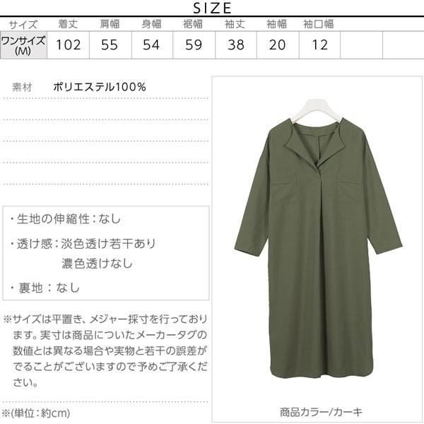 スキッパーゆるシャツワンピース [E1715]のサイズ表