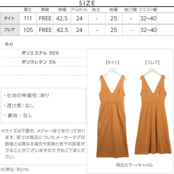 深Vネックポンチジャンパースカート [E1733]のサイズ表