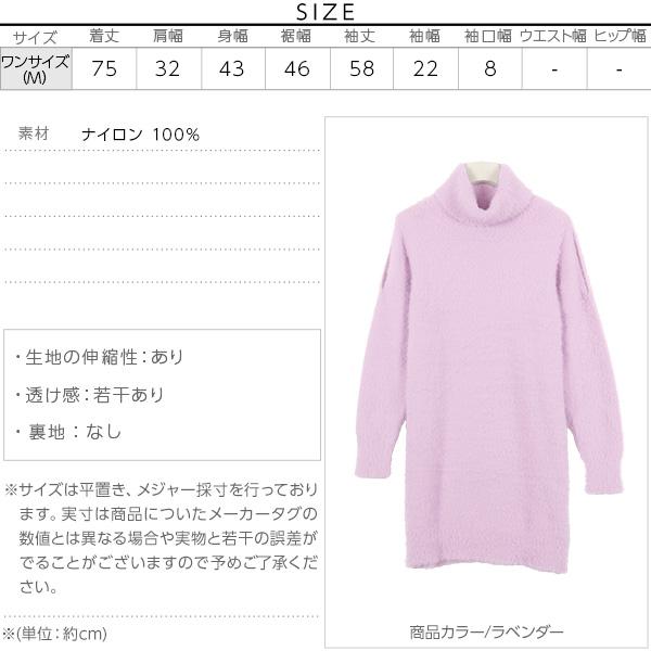 ショルダースリット☆フェザーニットワンピース [E1734]のサイズ表
