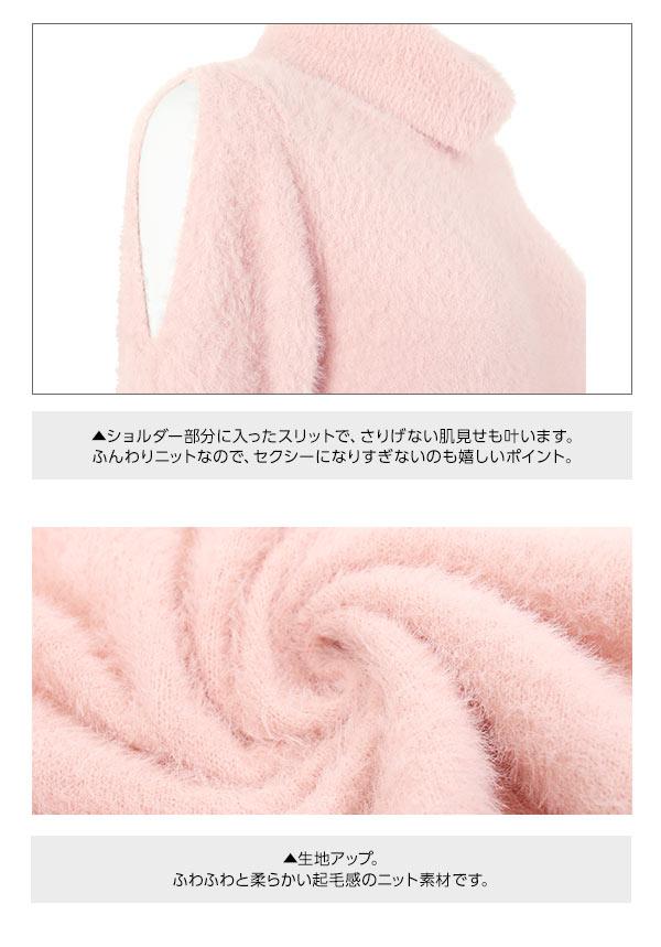 ショルダースリット☆フェザーニットワンピース [E1734]