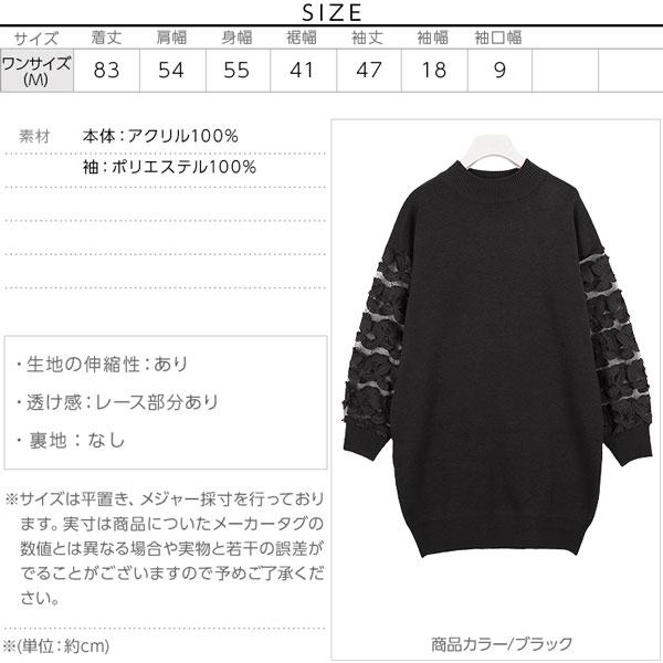袖刺繍レースコクーンニットワンピース [E1739]のサイズ表