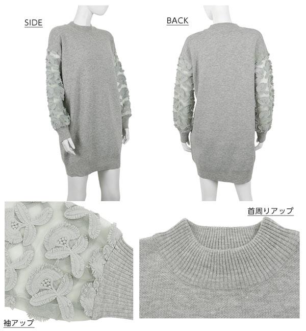 袖刺繍レースコクーンニットワンピース [E1739]