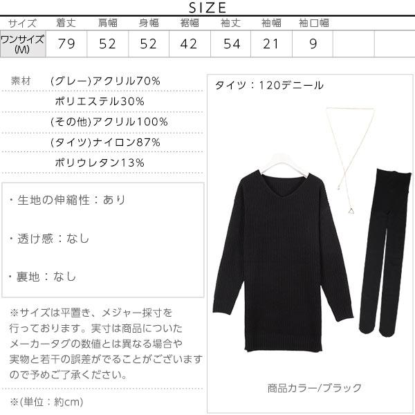 ゆったりニットワンピース&パールネックレス&黒タイツ [E1751]のサイズ表