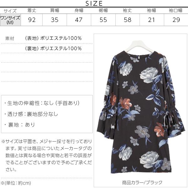 袖リボン結びフラワーミディワンピース [E1761]のサイズ表