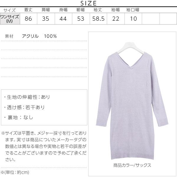 便利な3Way☆パールボタンDesignニットワンピース [E1764]のサイズ表