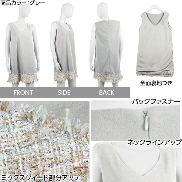 裾ミックスツイードVネックワンピース [E1771]