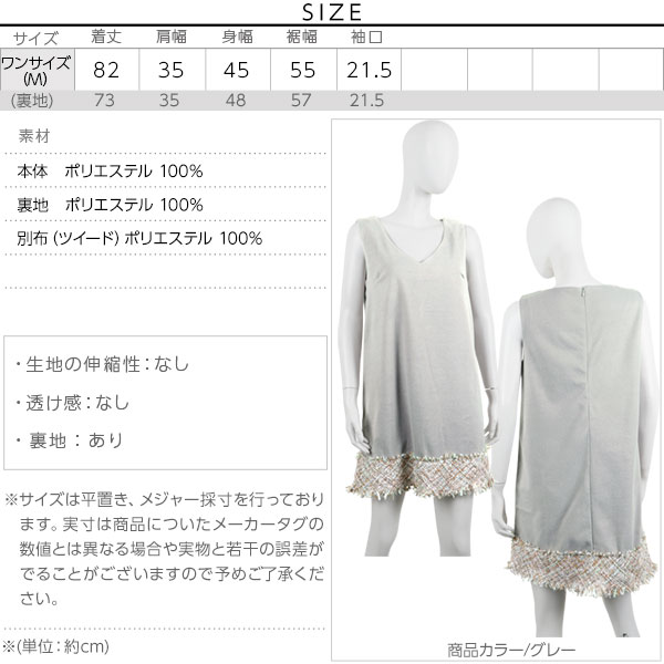 裾ミックスツイードVネックワンピース [E1771]のサイズ表