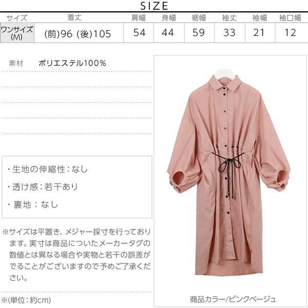 ボリューム袖ドロストシャツワンピース [E1778]のサイズ表