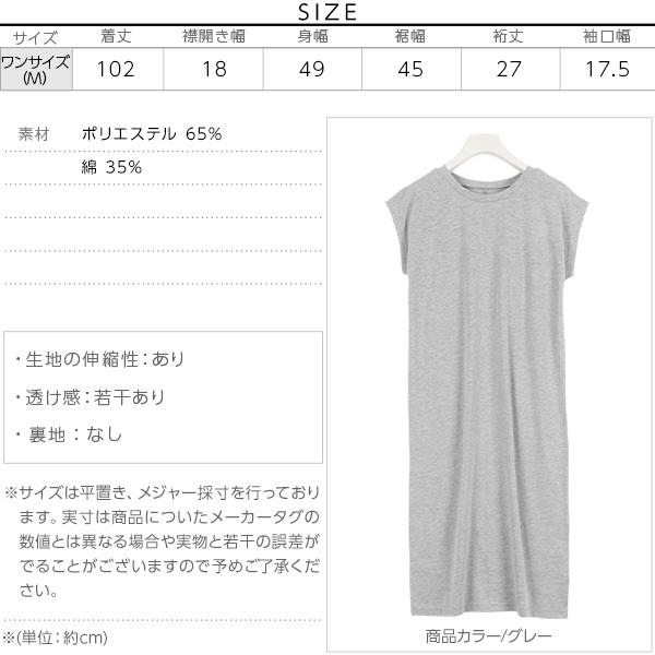[ ASELEAR ]キャップスリーブ☆ストレートワンピース [E1790]のサイズ表