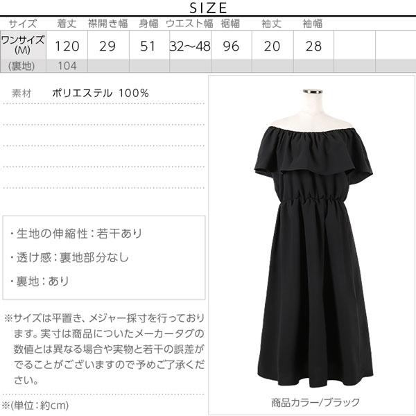 2WAY☆フリルオフショルダーロングワンピース[E1797]のサイズ表