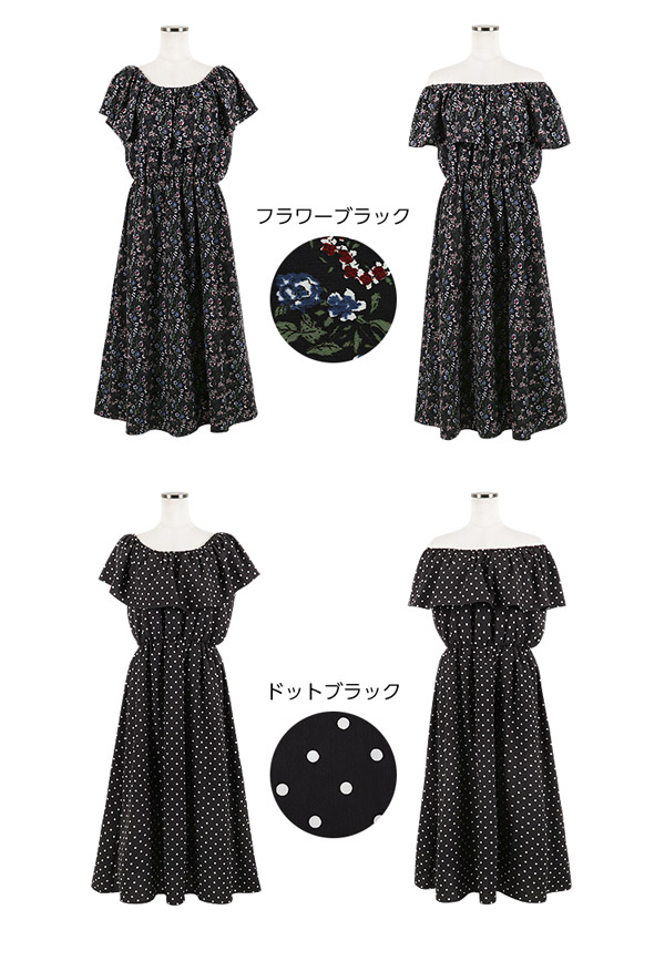 2WAY☆フリルオフショルダーロングワンピース[E1797]