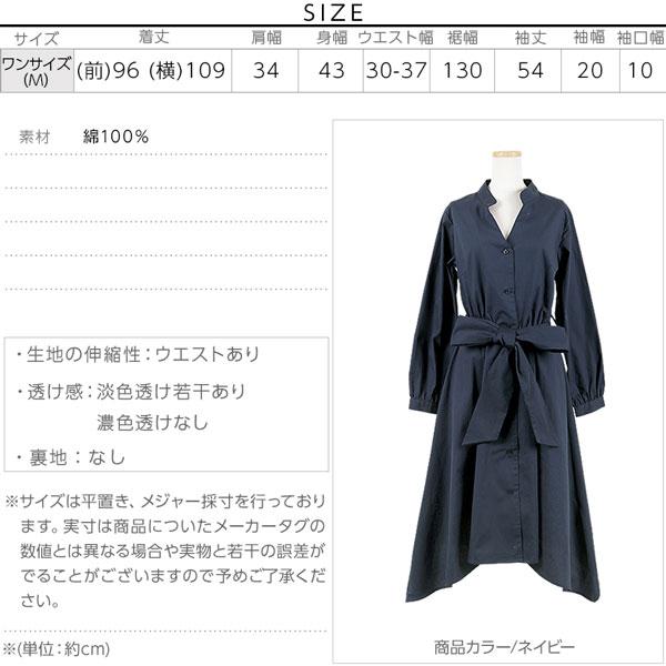 ヘムデザインシャツリボンベルトワンピース[E1799]のサイズ表