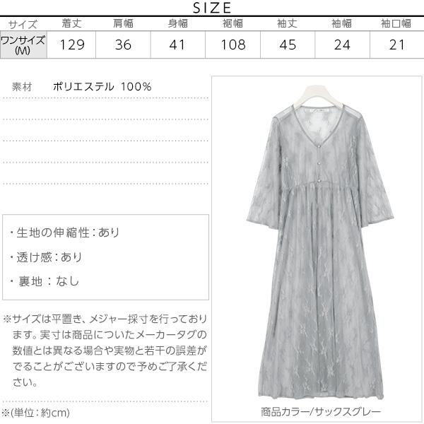 ロング丈☆総レースガウンカーディガン [E1805]のサイズ表