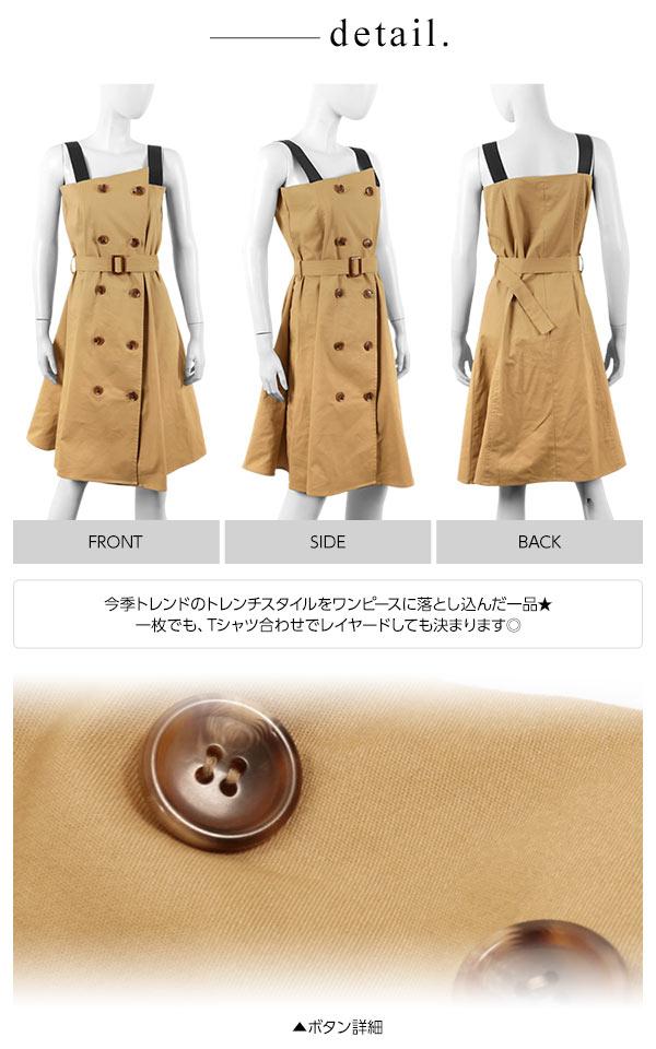 ウエストベルト付き☆ノースリーブトレンチ風ワンピース[E1806]