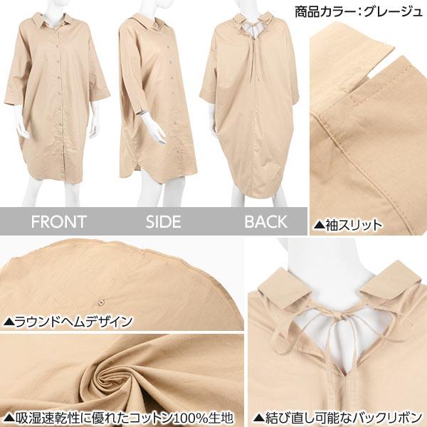 バックリボン★ゆったりシャツワンピ[E1810]