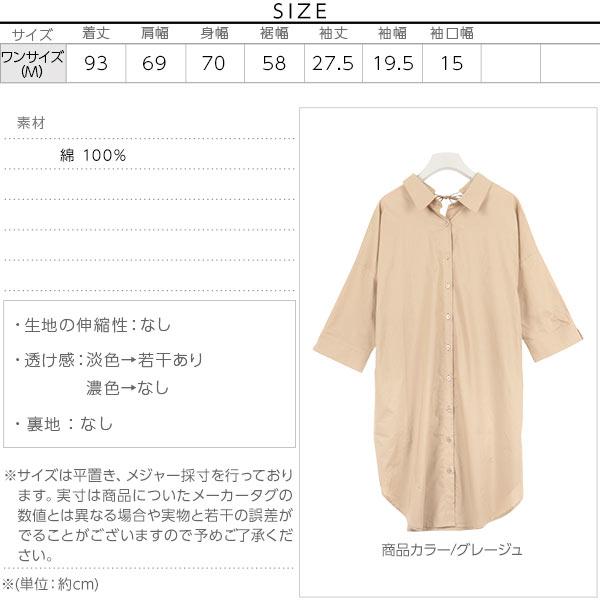 バックリボン★ゆったりシャツワンピ[E1810]のサイズ表