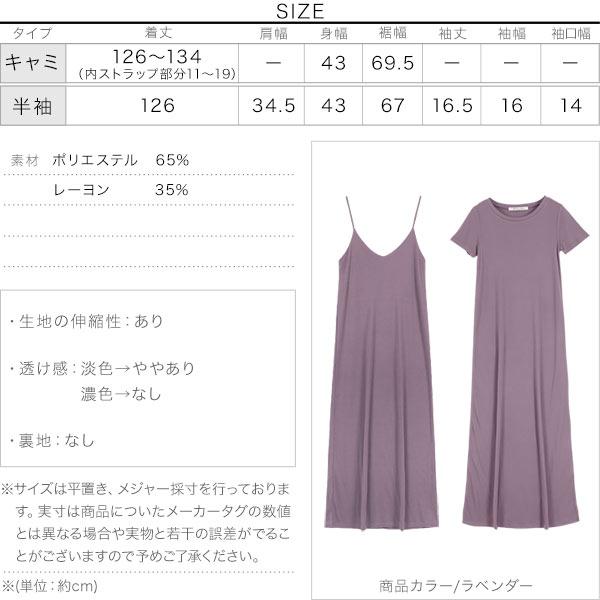 選べる2タイプ[キャミor半袖]☆カットソーワンピース [E1813]のサイズ表