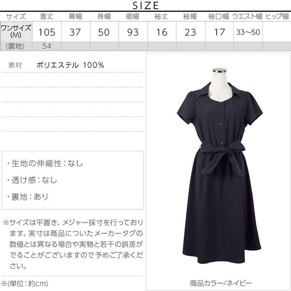 [無地/ギンガムチェック]取り外し可能ウエストリボン付き☆スキッパーシャツ襟ワンピース [E1831]のサイズ表