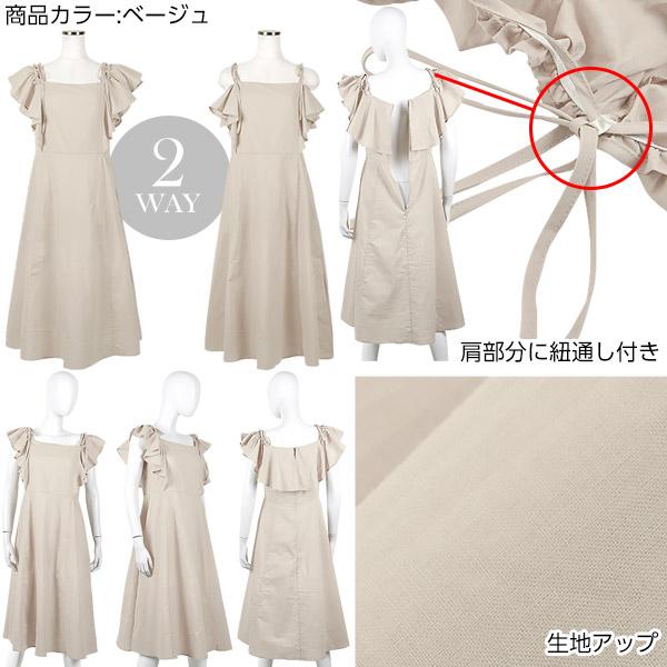 2wayデザイン☆ショルダーフリルワンピース [E1832]