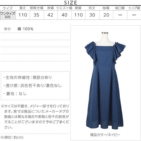 2wayデザイン☆ショルダーフリルワンピース [E1832]のサイズ表