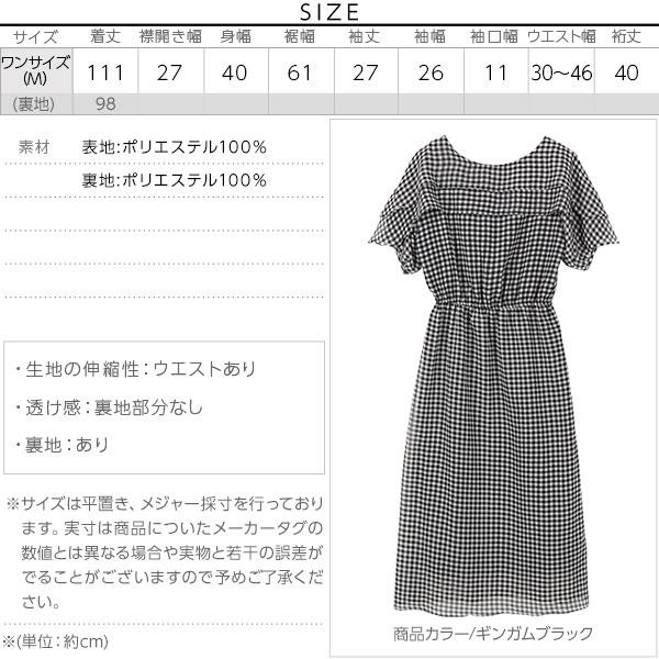 ウエストゴム☆オープンショルダーシフォンワンピース [E1833]のサイズ表