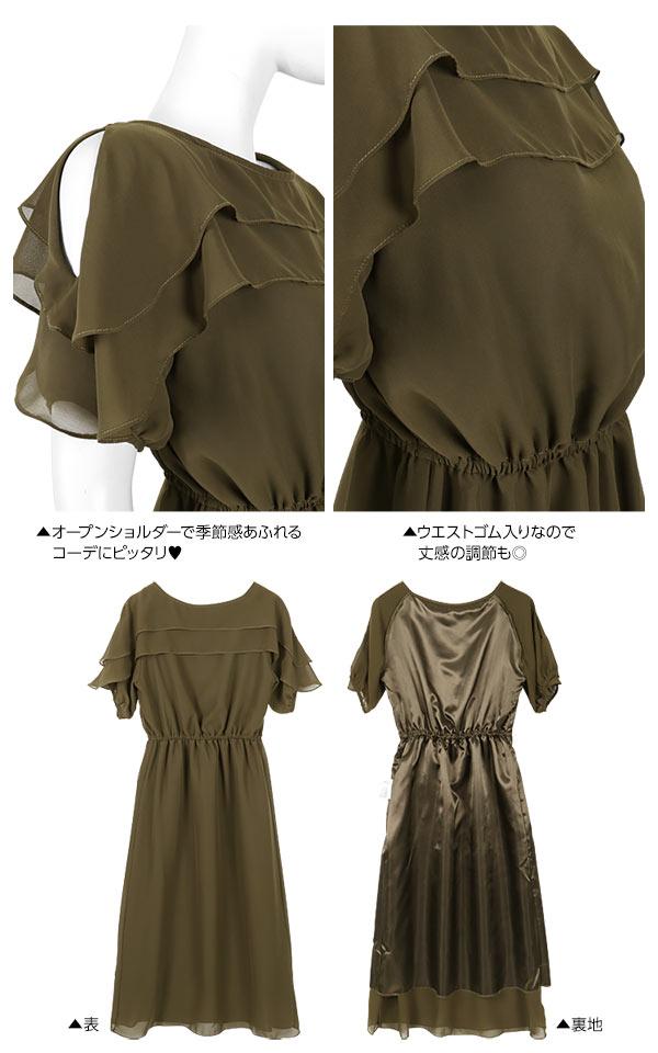 ウエストゴム☆オープンショルダーシフォンワンピース [E1833]