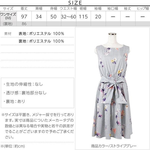 花柄ストライプ☆ウエストリボンフレアワンピース [E1838]のサイズ表