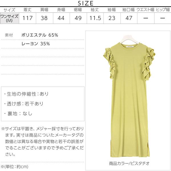 袖フリルデザイン☆サイドスリットカットソーロングワンピース [E1842]のサイズ表