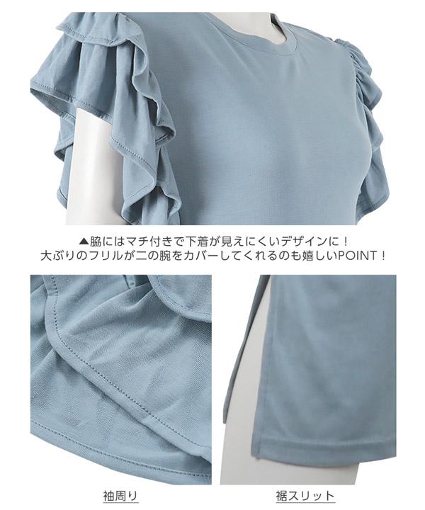 袖フリルデザイン☆サイドスリットカットソーロングワンピース [E1842]
