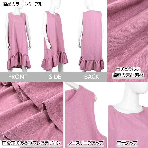 ノースリーブ☆裾フレアワンピース [E1852]