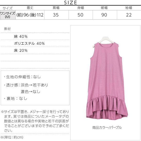 ノースリーブ☆裾フレアワンピース [E1852]のサイズ表