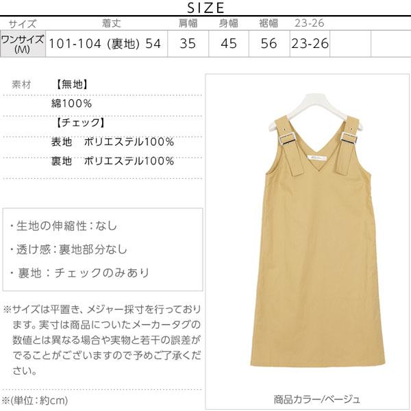 金具バックル付きジャンパースカート [E1880]のサイズ表