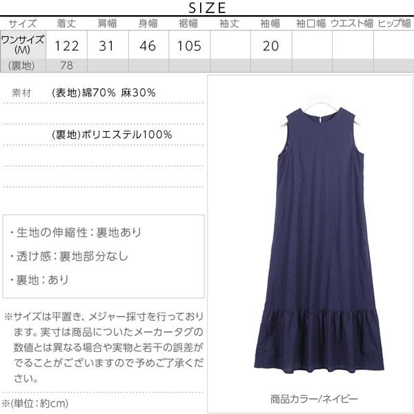 ≪ファイナルセール!≫裾切替えリネンマキシワンピース [E1883]のサイズ表