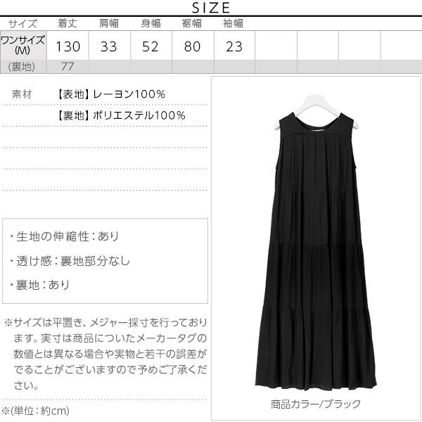 楊柳ティアードマキシワンピ [E1885]のサイズ表