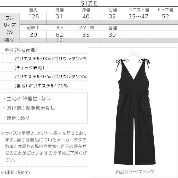 肩リボンオールインワン [E1896]のサイズ表