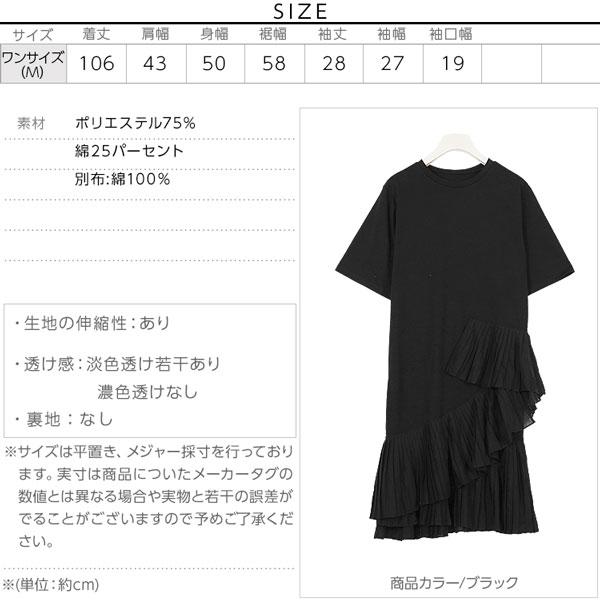 Tシャツフリルワンピ [E1897]のサイズ表