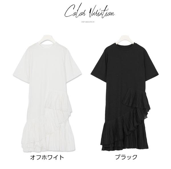 Tシャツフリルワンピ [E1897]
