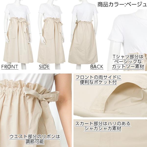 Tシャツドッキングワンピース[E1902]