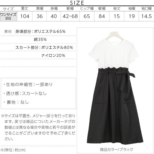 Tシャツドッキングワンピース[E1902]のサイズ表