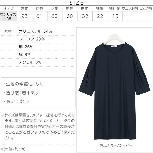 袖タックワンピース [E1907]のサイズ表