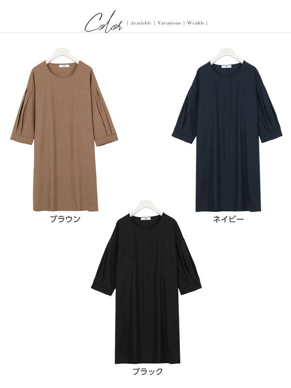 袖タックワンピース [E1907]