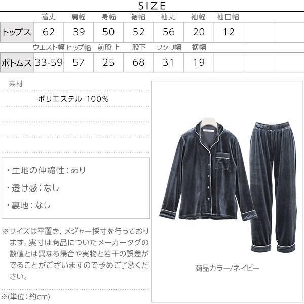 【24seven】ベロア上下セットパジャマ [E1910]のサイズ表