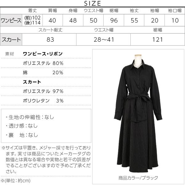 5wayシャツワンピース [E1914]のサイズ表