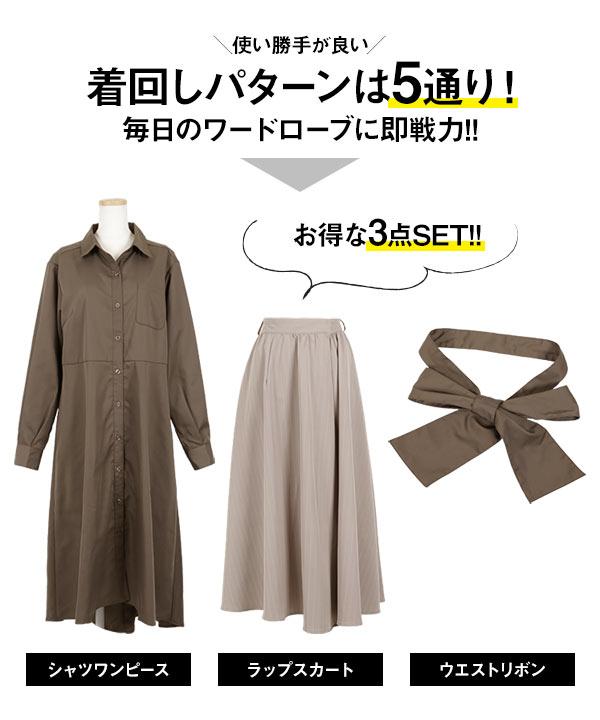5wayシャツワンピース [E1914]