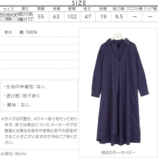長袖ボリュームシャツワンピース [E1921]のサイズ表