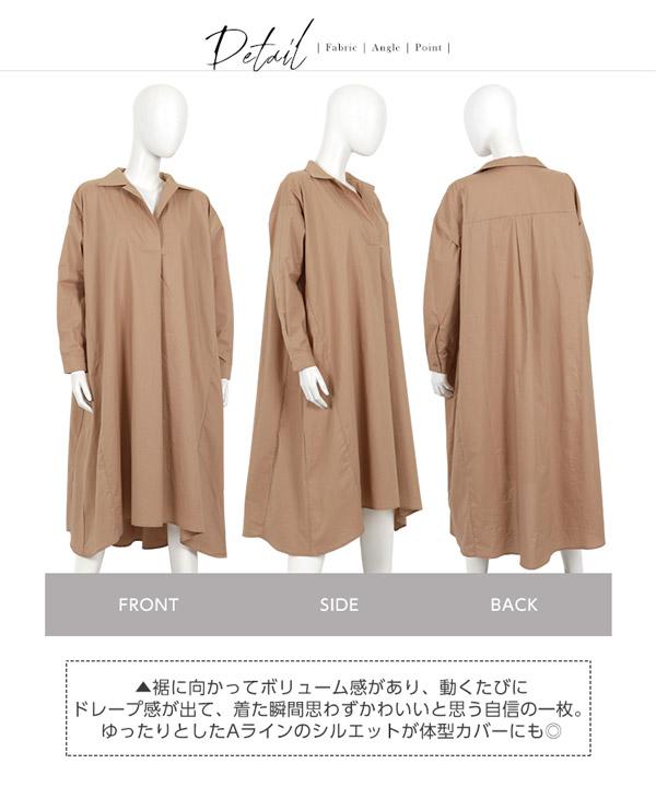 長袖ボリュームシャツワンピース [E1921]