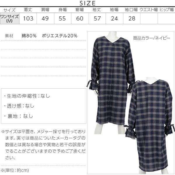 袖リボンチェックワンピース [E1922]のサイズ表