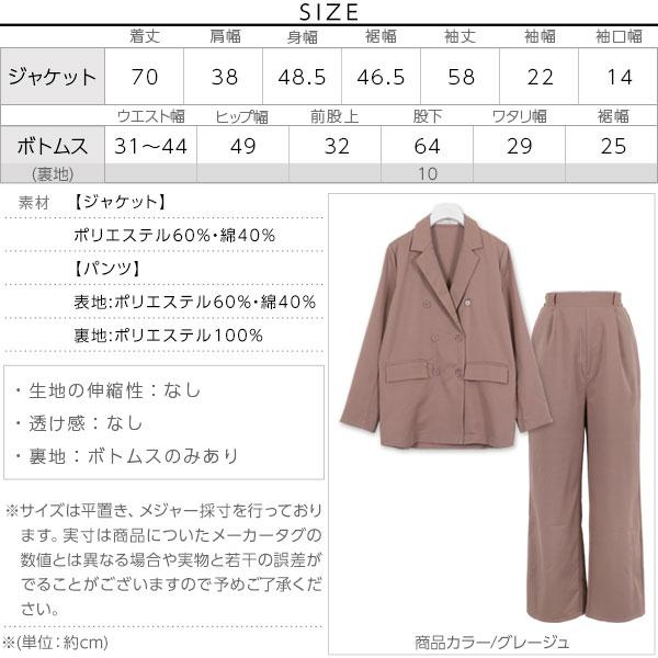 ダブルジャケット+ハイウエストワイドパンツ セットアップ [E1923]のサイズ表