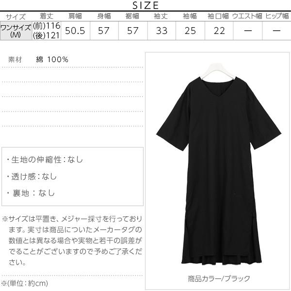 バック裾切り替えワンピース [E1924]のサイズ表