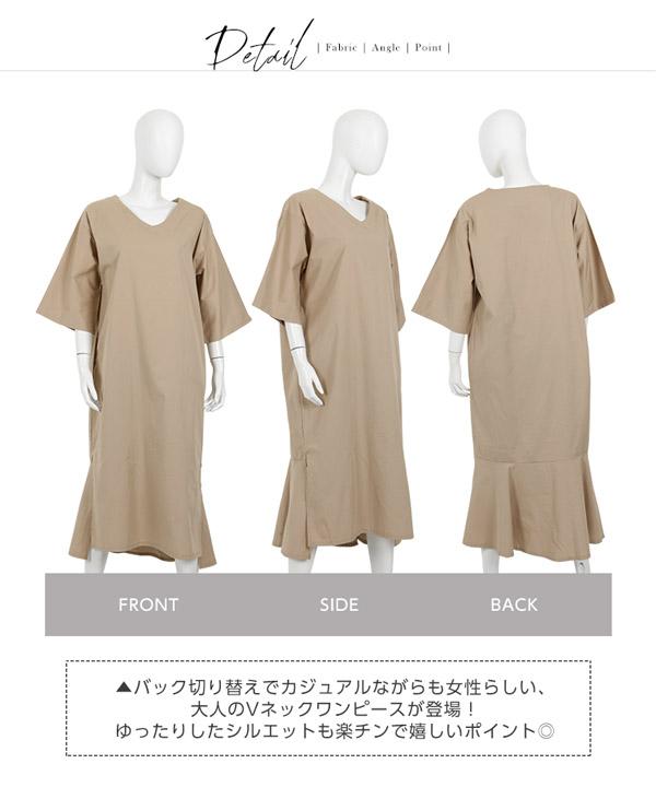 バック裾切り替えワンピース [E1924]